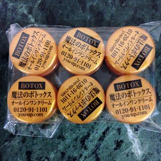 魔法のボトックスペプチドクリーム(オールインワン)ミニサンプル6個(オールインワン化粧品)