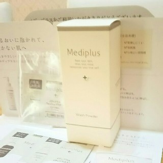 メディプラス(オールインワン化粧品)