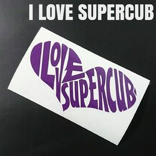 【I LOVE SUPERCUB】 カッティングステッカー(ステッカー)