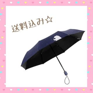 かわいい♡折りたたみ傘 自動開閉 日傘 晴雨兼用 ベアーネイビー(傘)