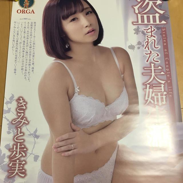 AV女優 きみと歩実 非売品ポスタ...