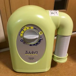 トウシバ(東芝)のTOSHIBA 布団乾燥機 MD-S2(衣類乾燥機)