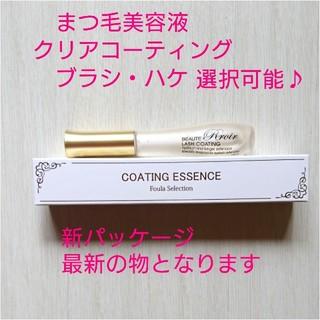 まつ毛美容液 ビューティールア マツエク持続 クリアコーティング 仕上げ剤(まつ毛美容液)