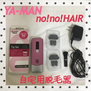 ヤーマン(YA-MAN)の【YA-MAN】no!no!HAIR スマート 脱毛器(脱毛/除毛剤)