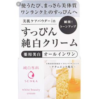 シセイドウ(SHISEIDO (資生堂))のすっぴん純白クリーム オールインワン(オールインワン化粧品)