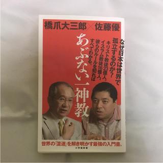 ショウガクカン(小学館)のあぶない一神教(ノンフィクション/教養)