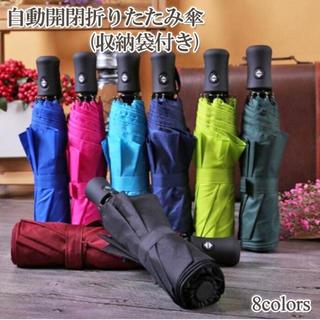 自動開閉折りたたみ傘(収納袋付き) 男女兼用(傘)