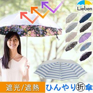 【2018年新柄追加】炎天下で差が出る遮熱・遮光日傘(傘)