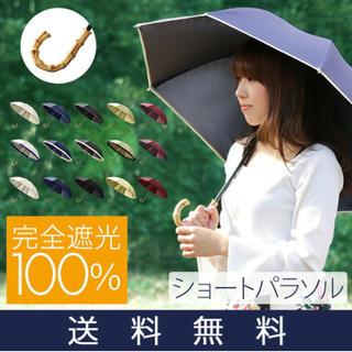 日傘 晴雨兼用 完全遮光 超撥水加 遮熱(傘)