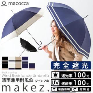 macocca 晴雨兼用耐風傘 紫外線100%カット(傘)