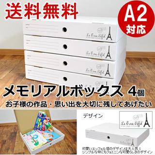 メモリアルボックス 4個セットダンボールの収納ボックス!