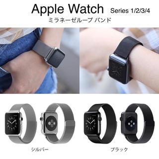 アップルウォッチ Apple Watch ミラネーゼループ バンド(金属ベルト)
