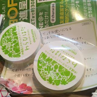 わらびはだ ×2(オールインワン化粧品)