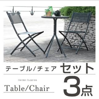 【新品】ガーデン 3点セット テーブル チェア ベランダ ブラック ガーデン(アウトドアテーブル)