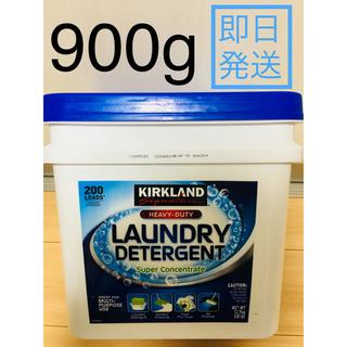 コストコ(コストコ)のカークランドシグネチャー 粉末洗濯洗剤 900g ☆送料無料(その他)