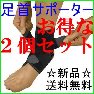 【2個セット】足首サポーター 足首 負傷 負担軽減 サポート スポーツ サッカー