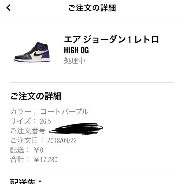 NIKE(ナイキ)の新品未使用☆ NIKE air jordan 1 OG パープル 26.5 cm メンズの靴/シューズ(スニーカー)の商品写真