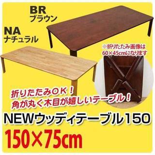 テーブル センターテーブル アウトレットテーブル 長方形 折りたたみ式 天然木製