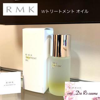 アールエムケー(RMK)の■新品■ RMK Wトリートメントオイル(ブースター / 導入液)