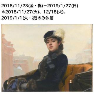 招待券1枚✨トレチャコフ美術館所蔵 ロマンティック・ロシア展✨五島美術館も適用(美術館/博物館)