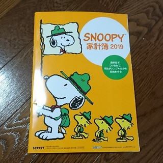 スヌーピー(SNOOPY)のスヌーピー 家計簿(住まい/暮らし/子育て)