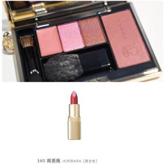 スック(SUQQU)の【2点セット】15th アニバーサリー カラー コンパクト & リップ(アイシャドウ)