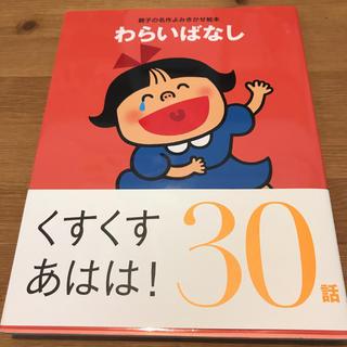 オーイズミ(OIZUMI)の新品未使用 わらいばなし 30話 えほん 絵本 名作 よみきかせ(絵本/児童書)