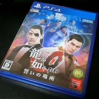 PlayStation4 - PS4 かなり美品 龍が如く0 誓いの場所