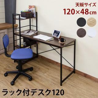 手ごろな感覚で使えるラック付きデスク 120 BK/NA/WAL/WH(オフィス/パソコンデスク)