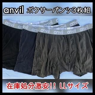 アンビル(Anvil)の送料無料!3枚組〈3色/LL〉新品 anvil ボクサーパンツ メンズ 下着(ボクサーパンツ)