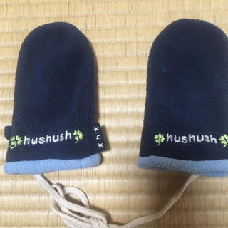 ハッシュアッシュ(HusHush)の幼児 手袋(手袋)
