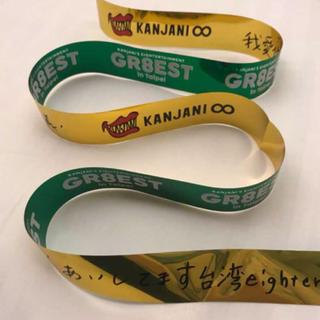 関ジャニ∞ - 関ジャニ∞ 台湾 銀テ(グリーン)フル