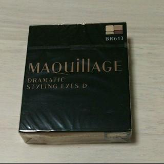 マキアージュ(MAQuillAGE)の新品☆BR613 ドラマティックスタイリングアイズD マキアージュ(アイシャドウ)