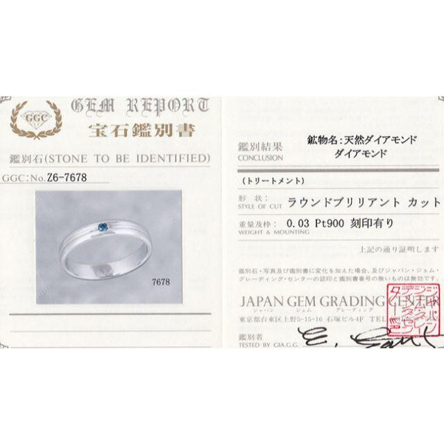 Pinky&Dianne(ピンキーアンドダイアン)のピンキー&ダイアン ブルーダイヤ Pt リング 指輪 メンズ 16号 メンズのアクセサリー(リング(指輪))の商品写真