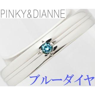 ピンキーアンドダイアン(Pinky&Dianne)のピンキー&ダイアン ブルーダイヤ Pt リング 指輪 メンズ 16号(リング(指輪))