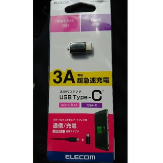 エレコム(ELECOM)のUSB type-C 変換アダプター 3A 急速充電対応 新品 (バッテリー/充電器)