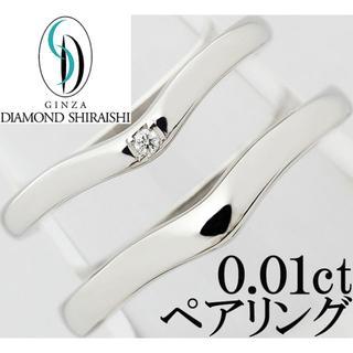 シライシ ダイヤ Pt ペアリング リング 指輪 V字 8.5号 14号(リング(指輪))