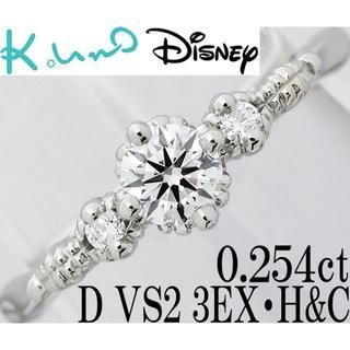 ディズニー(Disney)のディズニー ケイウノ ダイヤ 0.25ct D EX H&C リング 指輪 8号(リング(指輪))