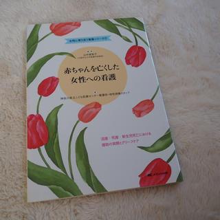 ニホンカンゴキョウカイシュッパンカイ(日本看護協会出版会)の赤ちゃんを亡くした女性への看護 (参考書)