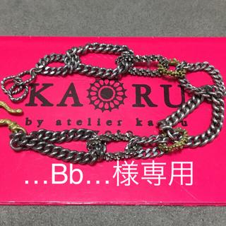 カオル(KAORU)のkaoru  チェーンブレス sympathyネックレスセット(ブレスレット/バングル)