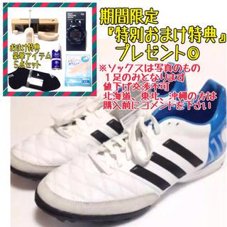 アディダス(adidas)の28日まで限定おまけ付 超お得価格 アディダス アップシューズ サッカー 野球(シューズ)