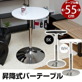 マイルームをバーの雰囲気で バー・テーブル 55φ BK/WH(バーテーブル/カウンターテーブル)
