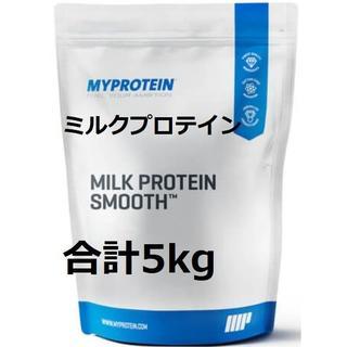 マイプロテイン(MYPROTEIN)のミルクプロテイン マイプロテイン チョコスムース味 合計5kg(2.5×2個)(プロテイン)