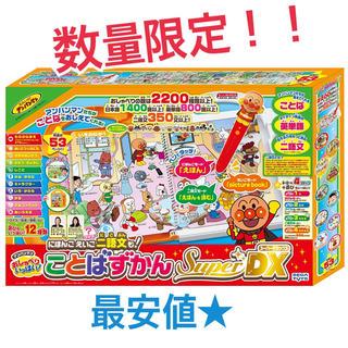 アンパンマン - 【新品】アンパンマン ことばずかん スーパーデラックス super deluxe
