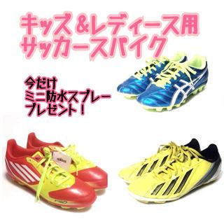 アディダス(adidas)の超お得価格 キッズ レディース サッカー スパイク シューズ アディダス(シューズ)