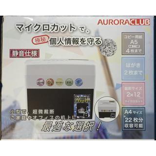アウロラ(AURORA)のオーロラジャパン製 卓上ペーパーシュレッダー  マイクロカット(オフィス用品一般)