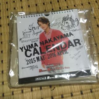 中山優馬 カレンダー
