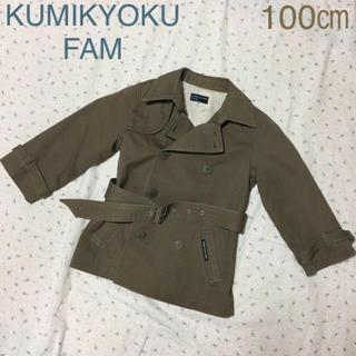 397a29b080fd4 クミキョク(kumikyoku(組曲))の美品 クミキョク キッズ 100㎝ トレンチコート