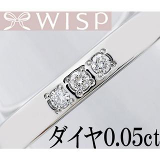 WISP ウィスプ ダイヤ Pt プラチナ リング 指輪 トリロジー 9号(リング(指輪))