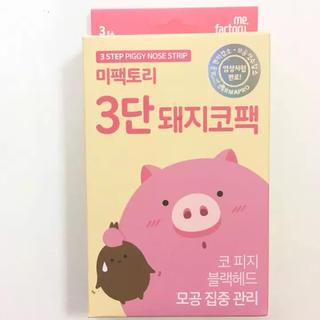 【韓国】 Me Factory 鼻パック 豚の鼻パック 3ステップ毛穴パック(その他)